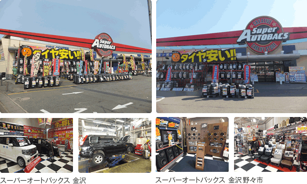 スーパーオートバックス 金沢 スーパーオートバックス 金沢野々市