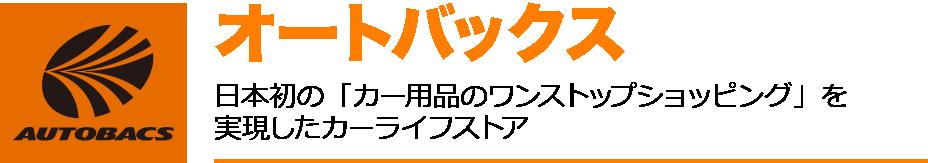 オートバックス 日本初の「カー用品のワンストップショッピング」を実現したカーライフストア